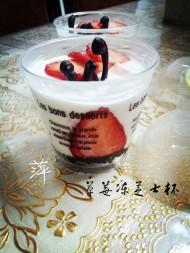 会笑的冻芝士草莓慕斯