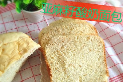 亚麻籽酸奶面包