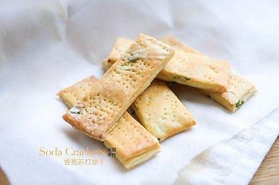 香酥可口的香葱苏打饼