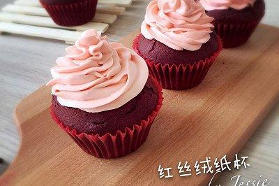 红丝绒奶酪纸杯蛋糕