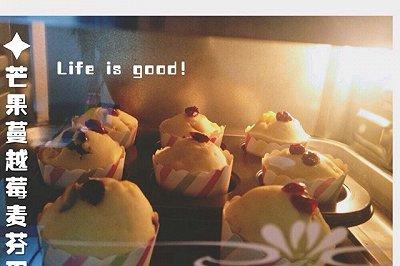 芒果蔓越莓麦芬蛋糕